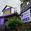 南投 清境 瑪格麗特紫屋餐廳