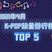 [最愛豆資料庫] 四月K-POP專輯銷量 TOP 5