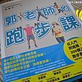 [贈書] 郭老師的跑步課: 從入門到進階,300個正確的跑步要訣!