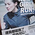 [贈書] 歐陽靖寫給女生的跑步書:連我都能跑了,妳一定也可以!