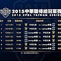 2015 CPBL棒球賽 - 中信兄弟 VS 義大犀牛 (台中洲際例行賽最後一場)