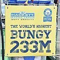 [香港旅行] 澳門塔高空彈跳 Bungy Jump 233M