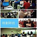 2013十月網路行銷規劃師課程
