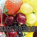 七種水果不能空腹吃