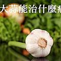 吃大蒜能治什麼病