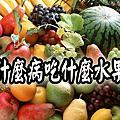 什麼病吃什麼水果