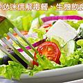 幸福保健~不必迷信解毒餐、生機飲食