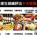 世界衛生組織(WHO)評選的全球10大垃圾食物