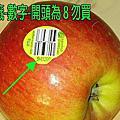 水果標籤-數字-開頭為8勿買
