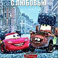 Disney•Pixar (迪士尼皮克斯)