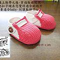 手鉤baby鞋(一)
