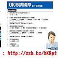 侯昌明推薦OK忠訓-貸款-機車借錢-信用貸款