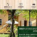 2017關東露營day6∼7月12日 輕井澤、松本城、淵庵村