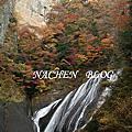 日本三大名瀑布 袋田の滝