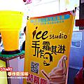 Ice Studio手作霜淇淋
