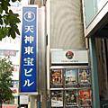 2009 8/11~17 日本演唱會自由行