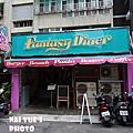 台北公館 Fantasy Diner