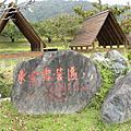 【花蓮】東風露營區