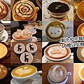 拉花咖啡大收集
