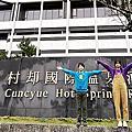 20210127-29 村却國際溫泉酒店
