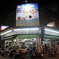 2009 花蓮行Day1