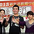 2013年12月15日新生活教育中心戒毒成功學員畢業典禮