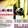 2014年1月18日~19日「穿越逆境,永不放棄」- 毒品藥物成癮者家庭服務計畫-第五梯次-桃園場