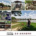 20170804[台南]老塘湖藝術村