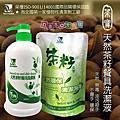 【naso大推薦】茶寶-天然茶籽洗潔液
