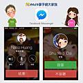 【naso分享】Facebook Messenger(fb 即時通),終於在台灣可以免費通話了