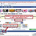 20090810-►【農民幣】開心農場Super Reward 解密
