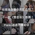 ♡ 2019 ' 推薦髮色 '