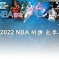 NBA包季