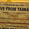 巴基斯坦水災災民的新年禮物