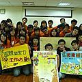 2010/03/13小松鼠志工團體凝聚力工作坊