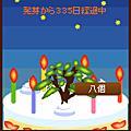 1_小樹成長史