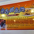 台南鱔魚麵