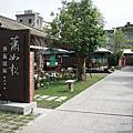 20081026竹東蕭如松藝術園區