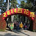 2014.02.01 2014 台南百花祭