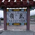 2005.09.18 武嶺