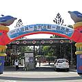 2011.05.08 烏山頭水庫/八田與一紀念園區