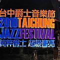 台中-爵士音樂節