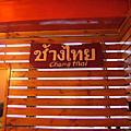 ร้านช้างไทย(ไต้หวัน)