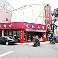 20170205鳳邑麵線自由店