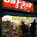 2009春遊東京--血拼戰果