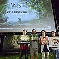 2016新北市紀錄片巡迴放映-台灣黑狗兄&回家吃自己