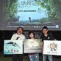 2016新北市紀錄片巡迴放映-老鷹想飛&來去獼猴家作客