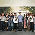 2016新北市紀錄片獎頒獎典禮