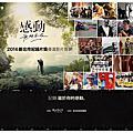 2016新北市紀錄片獎優選影片首映