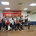 第四屆第二次會員大會活動照片